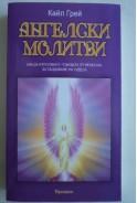 Ангелски молитви. Как да използвате помощта на небесата за създаване на чудеса