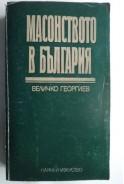 Масонството в България