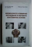 Физикалното клинично изследване и неговата анатомична основа