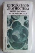Цитологична диагностика. Под редакцията на проф. Ив. Вълков
