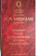 П. М. Бицилли. Избранные труды по средневековой истории: Россия и Запад