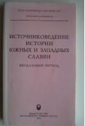 Источниковедение истории южных и западных славян. Феодальный период