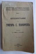 Автобиография на Григоръ С. Пърличевъ. Стъкмилъ д-ръ Павелъ Н. Орешковъ