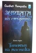 Зеницата на смъртта. Книга първа. Тотемът на мистика