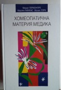 Хомеопатична материя медика