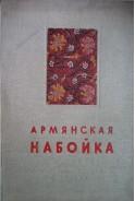 Армянская набойка