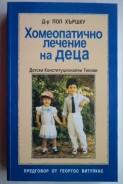Хомеопатично лечение на деца. Детски конституционални типове
