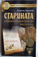 Старината в българското пространство през 15-19 век