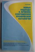 Новые подходы к лечению современной хронической патологии. Т. К. Агеева