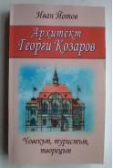 Архитект Георги Козаров. Човекът, туристът, творецът