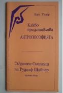 Какво представлява антропософията. Събраните съчинения на Рудолф Щайнер. Кратък обзор