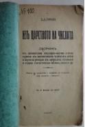 Изъ царството на числата. Сборникъ отъ занимателни популярно-научни статии, куриози изъ математиката и др. Т. Томовъ