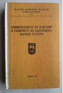 Освобождението на България и развитието на българската народна култура