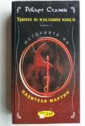Историята на пазителя Мартин. Хроники на мъгливото минало. Книга 1