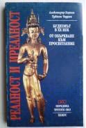 Реалност и иреалност. Будизмът в ХХ век. От объркване към просветление