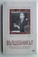Вълшебникът. Юбилеен сборник по случай 100 години от рождението на Бончо Бочев