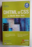 HTML и CSS за World Wide Web