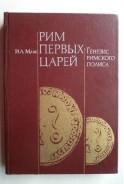 Рим первых царей. Генезис римского полиса. И. Маяк