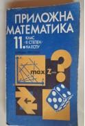 Приложна математика за 11 клас на ЕСПУ