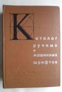 Каталог ручных и машинных шрифтов