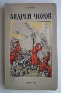 Андрей Чохов. Историческа повест