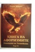 Книга на афоризмите. Ученията на Толтеките. Том VІ