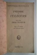 Учебник по геология. Част първа. Обща геология. Ст. Бончев