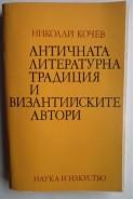 Античната литературна традиция и византийските автори