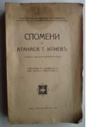 Спомени на Атанаса Т. Илиевъ съ планъ на Стара Загора и 80 образа въ текста
