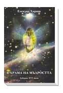 В Храма на Мъдростта - лекции XVI том