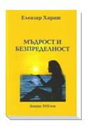 Мъдрост и Безпределност - лекции XVII том
