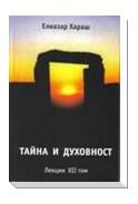 Тайна и Духовност - лекции XII том
