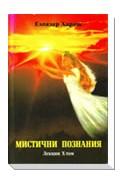 Мистични познания - лекции Х том