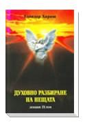Духовно разбиране на нещата - лекции IX том