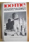 100-те национални туристически обекта. Справочник