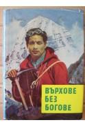 Върхове без богове. Нова книга за Хималаите