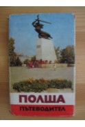 Полша. Пътеводител
