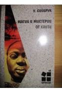 Магии и мистерии от Хаити