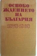 Освобождението на България 1878-1968