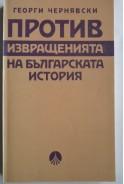 Против извращенията на българската история