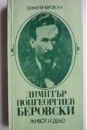 Димитър Попгеоргиев Беровски. Живот и дело