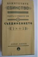 Комитетите Единство. Ролята и приносът им за Съединението 1885