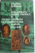 Българската общественост и Руско-турската освободителна война (1877-1878)