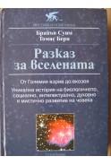 Разказ за вселената. От първичния взрив до екозоя