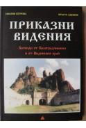 Приказни видения. Легенди от Белоградчишкия и от Видинския край