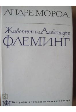 Животът на Александър Флеминг