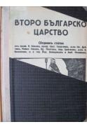 Второ Българско Царство. Сборникъ статии