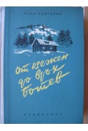 От Вежен до връх Ботев