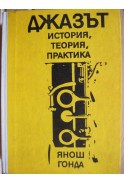 Джазът. История, теория, практика