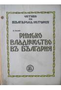 Римско владичество въ България. Четиво по българска история